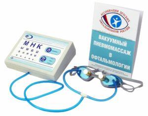 Очки Сидоренко - аппарат для физиотерапевтического снижения внутриглазного давления.