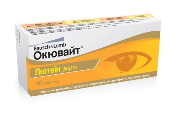 Упаковка с витаминами желтого цвета.