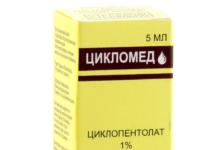 Упаковка с лекарством.