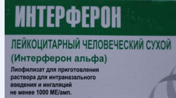 Противовоирусное офтальмологическое средство.