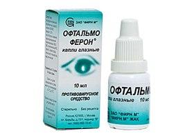 Офтальмоферон.