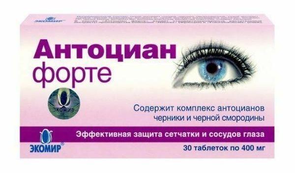 БАД для лечения глаз