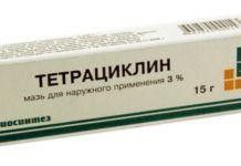 Мазь с антибиотиком